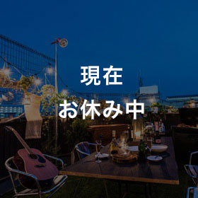 屋上ビアガーデン ROOF 金山店