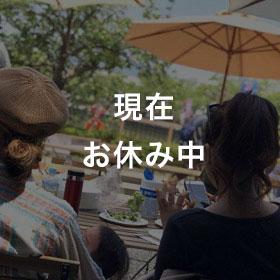 静岡藤枝蓮華寺池テラスバーベキューテラススポット